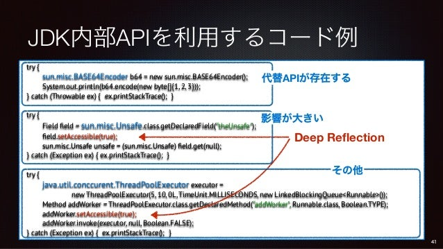 JDK内部APIを利用するコード例 try { sun.misc.BASE64Encoder b64 = new sun.misc.BASE64Encoder(); System.out.println(b64.encode(new byte[...