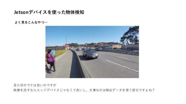 20210511 Jetson Japan Users Group Slide 2