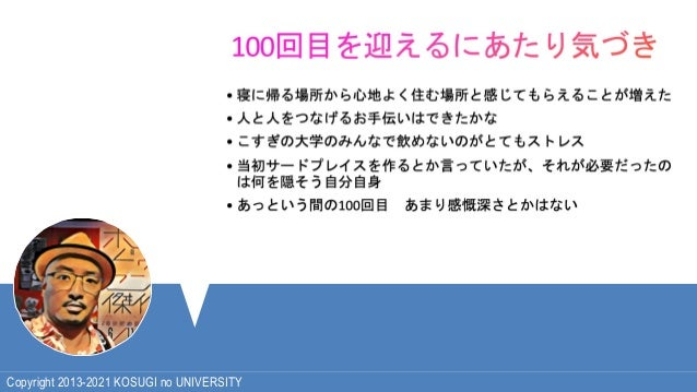 Copyright 2013-2021 KOSUGI no UNIVERSITY