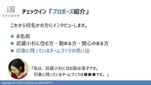 "Copyright 2013-2021 KOSUGI no UNIVERSITY UV/WXY4$%MJZ[: ""ƒ""u…†""%t712y‡ˆ?Un#o l ‰†Š l 34567‹ŒtE•Ž•tE•'%'•t l """"7•vij•-?Z–~—..."