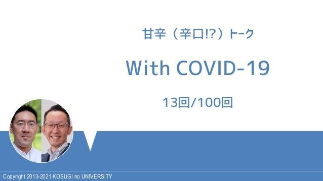 """Copyright 2013-2021 KOSUGI no UNIVERSITY !""""#""""$%&'()* ?@AB6789:;<=> /1-./00-"""