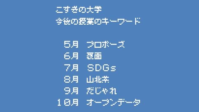 Copyright 2013-2021 KOSUGI no UNIVERSITY こすぎの大学 今後の授業のキーワード 5月 プロポーズ 6月 覆面 7月 SDGs 8月 山北茶 9月 だじゃれ 10月 オープンデータ