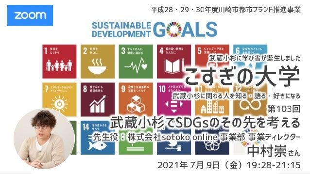 "Copyright 2013-2021 KOSUGI no UNIVERSITY :;<=5<>5?@ABCDEFEGHIJKLMN !""#$%&'()*+,-,. !""#$%& !""#$%/012341561578%91 !""#?$ !""#$..."