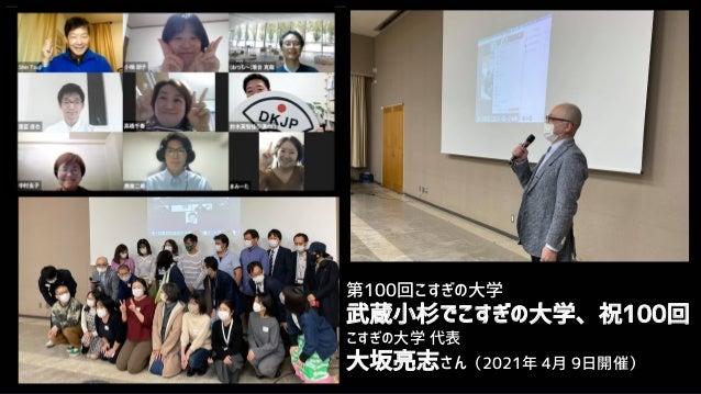 """Copyright 2013-2021 KOSUGI no UNIVERSITY 89::;<=>?)@ 3456R""""#$%&'V•899: TUVWX& lm &€•'ABn<@<OA Ro >pqrs"""