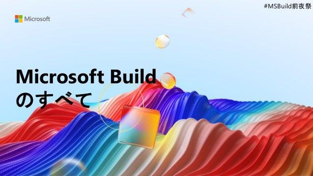 Microsoft Build 2021 前夜祭 #MSBuild前夜祭 Microsoft Build のすべて #MSBuild前夜祭