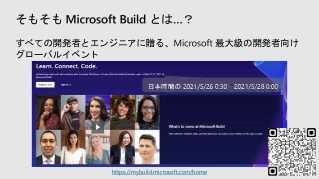 Microsoft Buildのすべて Slide 3