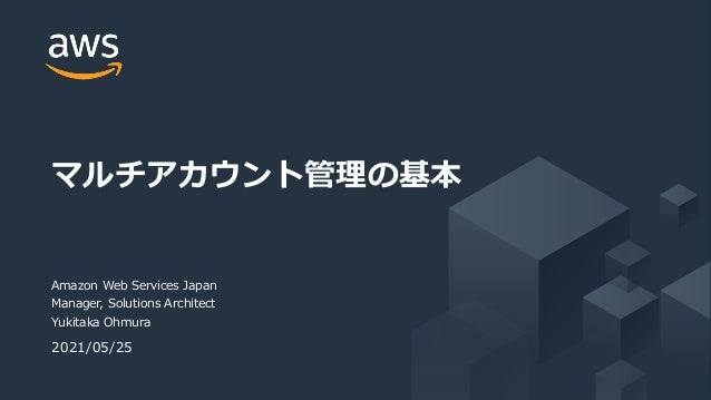 © 2021, Amazon Web Services, Inc. or its Affiliates. All rights reserved. Amazon Web Services Japan Manager, Solutions Arc...