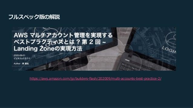 https://aws.amazon.com/jp/builders-flash/202009/multi-accounts-best-practice-2/ フルスペック版の解説
