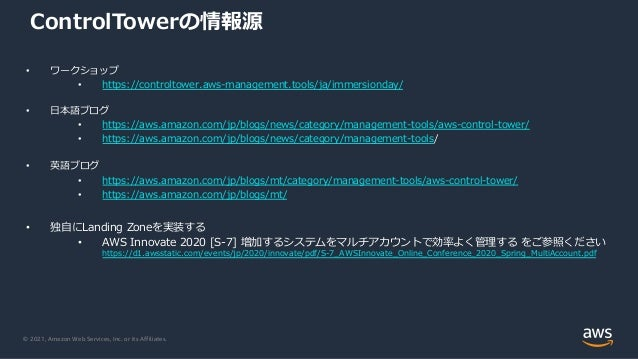 © 2021, Amazon Web Services, Inc. or its Affiliates. ControlTowerの情報源 • ワークショップ • https://controltower.aws-management.tool...