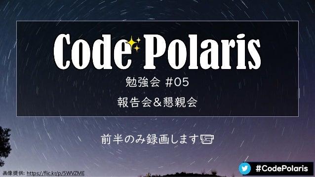 Code Polaris meetup #5 - 活動報告