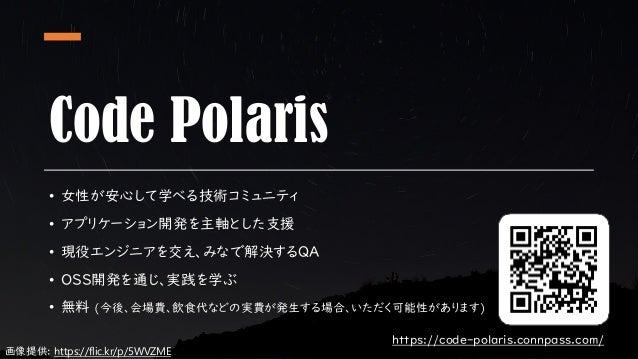 Code Polaris meetup #5 - 活動報告 Slide 2