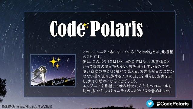 Code Polaris meetup #5 - 活動報告 Slide 3