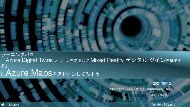 takabrz1 Takahiro Miyaura ラーニングパス 「Azure Digital Twins と Unity を使用して Mixed Reality デジタル ツインを構築す る」 にAzure Mapsをアドオンしてみよう 2...