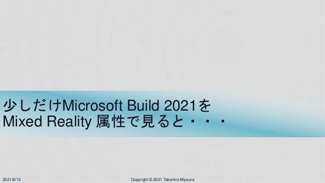 ラーニングパス「Azure Digital Twins と Unity を使用して Mixed Reality デジタル ツインを構築する」にAzure Mapsをアドオンしてみよう Slide 3