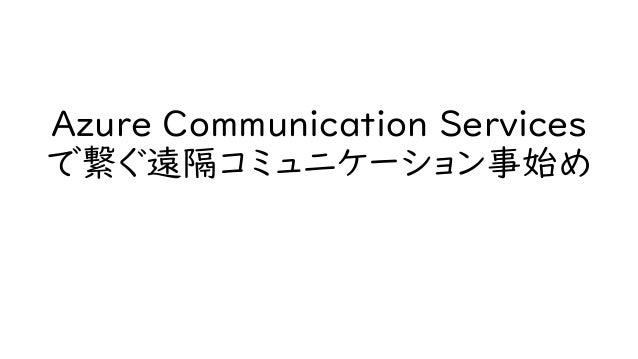 Azure Communication Services で繋ぐ遠隔コミュニケーション事始め