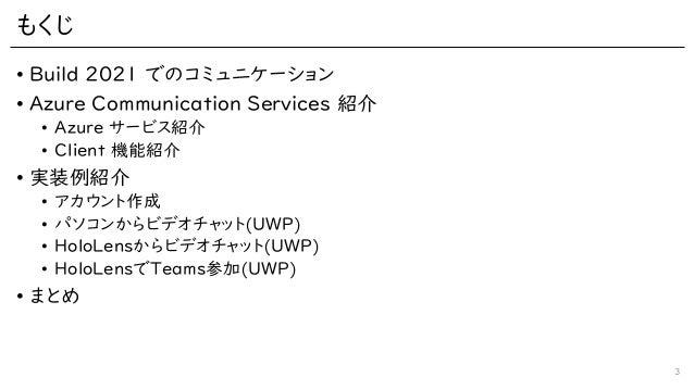 Azure Communication Services  で繋ぐ遠隔コミュニケーション事始め Slide 3