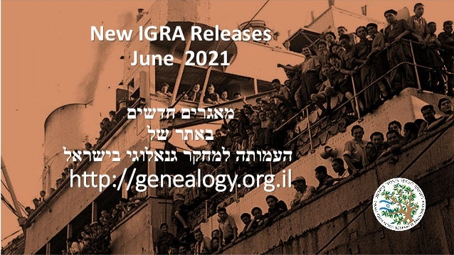 New IGRA Releases June 2021 חדשים מאגרים של באתר בישראל גנאלוגי למחקר העמותה http://genealogy.org.il