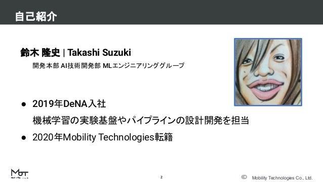 GOの機械学習システムを支えるMLOps事例紹介 Slide 2