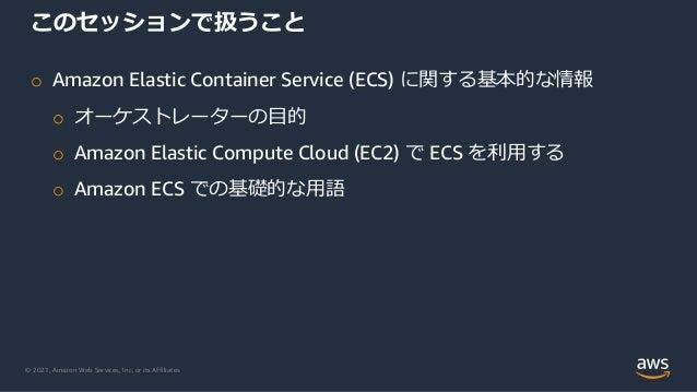 202108 AWS Black Belt Online Seminar Amazon ECS 入門 Slide 2
