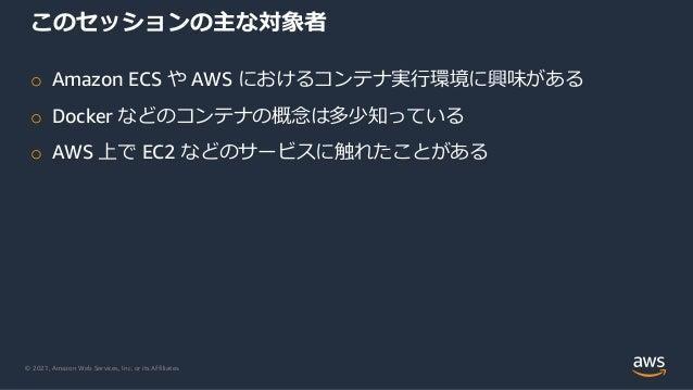 202108 AWS Black Belt Online Seminar Amazon ECS 入門 Slide 3