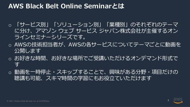 202108 AWS Black Belt Online Seminar 猫でもわかる、AWS Glue ETLパフォーマンス・チューニング 前編 Slide 2