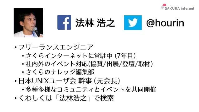 さくらの全国行脚オンラインイベント広島編の報告 Slide 2