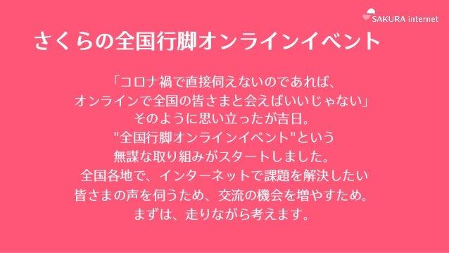 さくらの全国行脚オンラインイベント広島編の報告 Slide 3