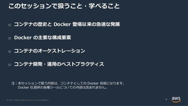 202109 AWS Black Belt Online Seminar Docker 入門 Slide 2