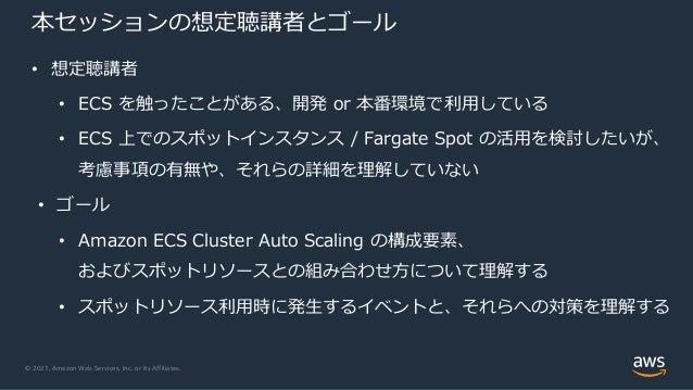 202109 AWS Black Belt Online Seminar Amazon Elastic Container Service − EC2 スポットインスタンス / Fargate Spot ことはじめ Slide 2
