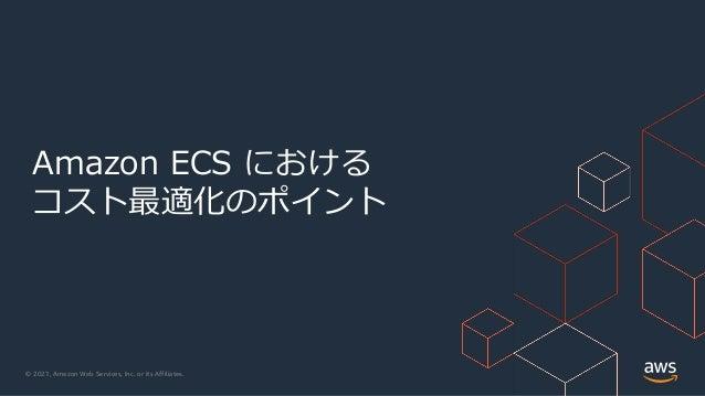 202109 AWS Black Belt Online Seminar Amazon Elastic Container Service − EC2 スポットインスタンス / Fargate Spot ことはじめ Slide 3