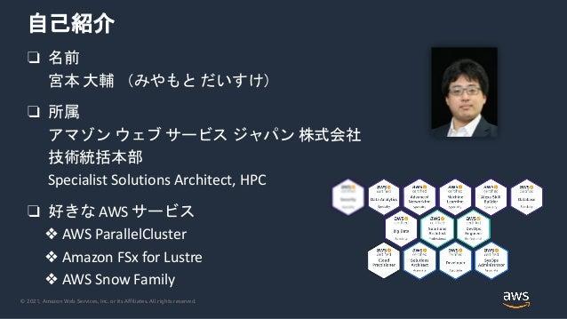 202109 AWS Black Belt Online Seminar AWS Batch x Spot: AWS Fargate 対応記念 EC2 との使い分けは? Slide 2