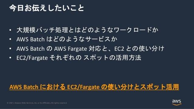 202109 AWS Black Belt Online Seminar AWS Batch x Spot: AWS Fargate 対応記念 EC2 との使い分けは? Slide 3