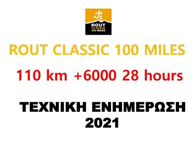 ΤΕΧΝΙΚΗ ΕΝΗΜΕΡΩΣΗ 2021 110 km +6000 28 hours 12th edition