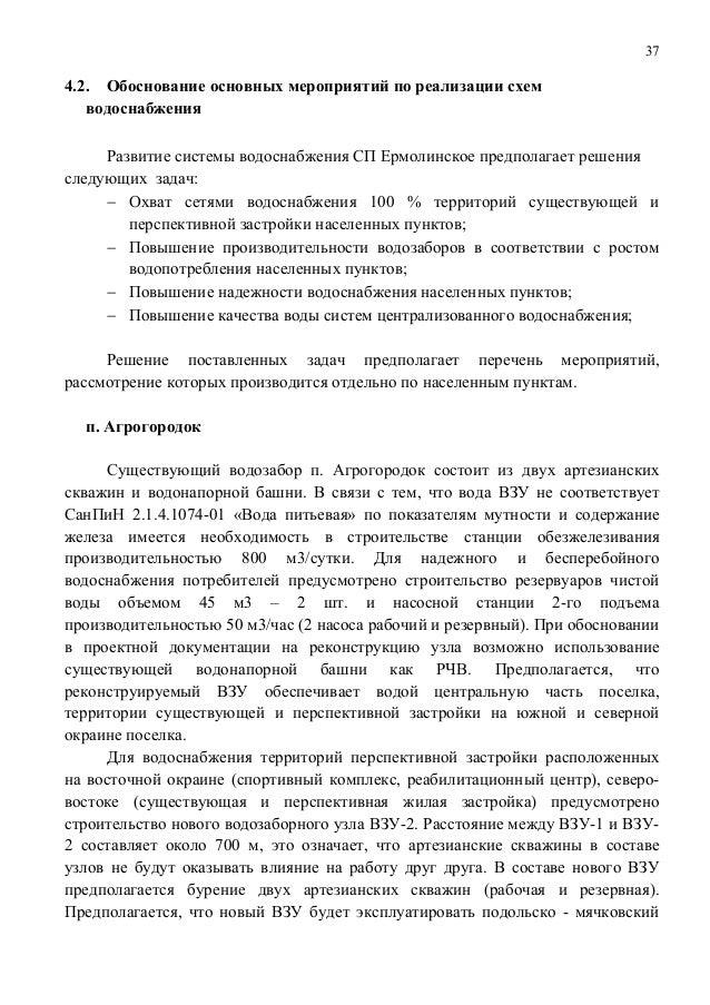 Санпин 2 1 4 1074-01 Скачать