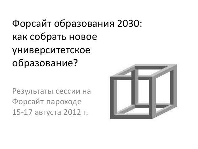 Форсайт образования 2030:как собрать новоеуниверситетскоеобразование?Результаты сессии наФорсайт-пароходе15-17 августа 201...
