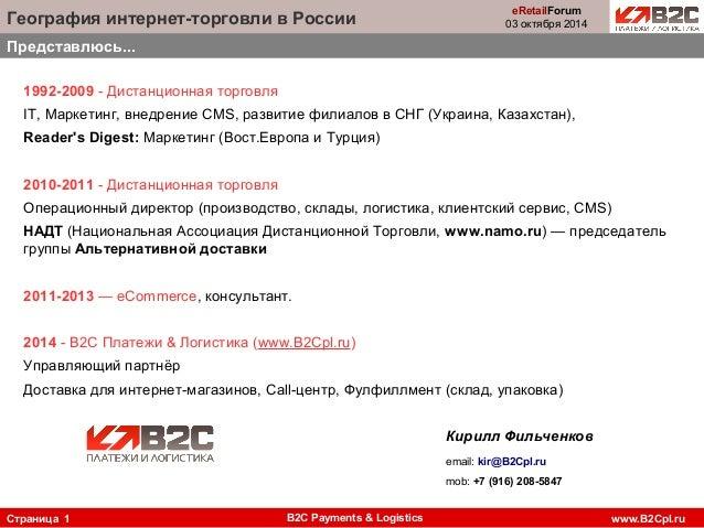 География интернет-торговли в России  Представлюсь...  eRetailForum  03 октября 2014  1992-2009 - Дистанционная торговля  ...