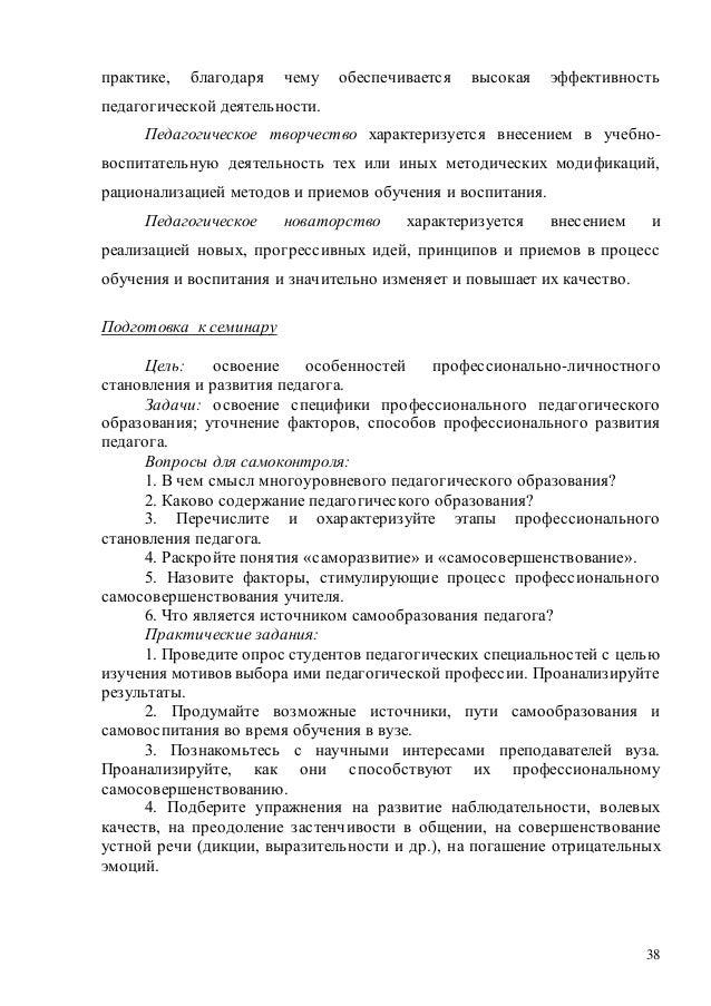 204.педагогика введение в педагогическую деятельность