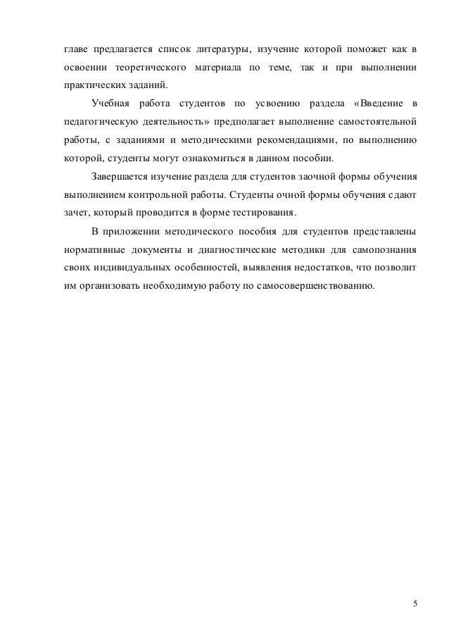 5 главе предлагается список литературы, изучение которой поможет как в освоении теоретического материала по теме, так и пр...