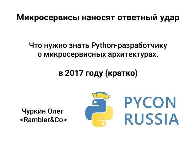 Микросервисы наносят ответный удар Что нужно знать Python-разработчику о микросервисных архитектурах. в 2017 году (кратко)...