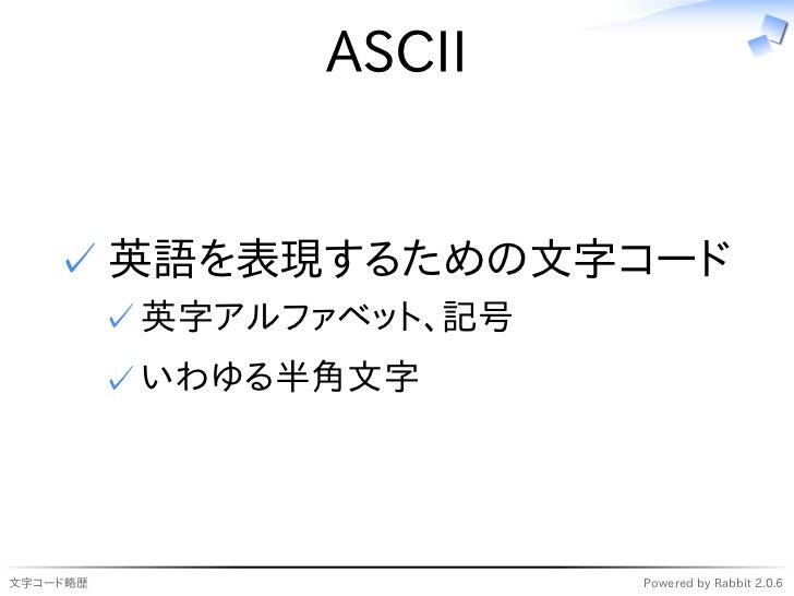文字コード略歴