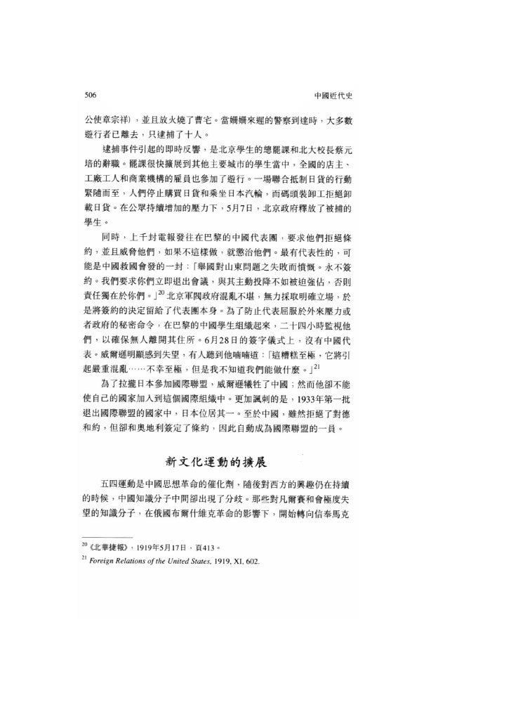 part21 思想革命 1917-1923 b