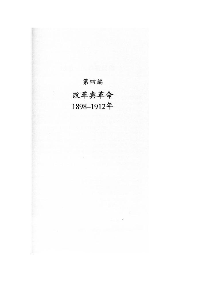 part15 1898年的维新运动 a