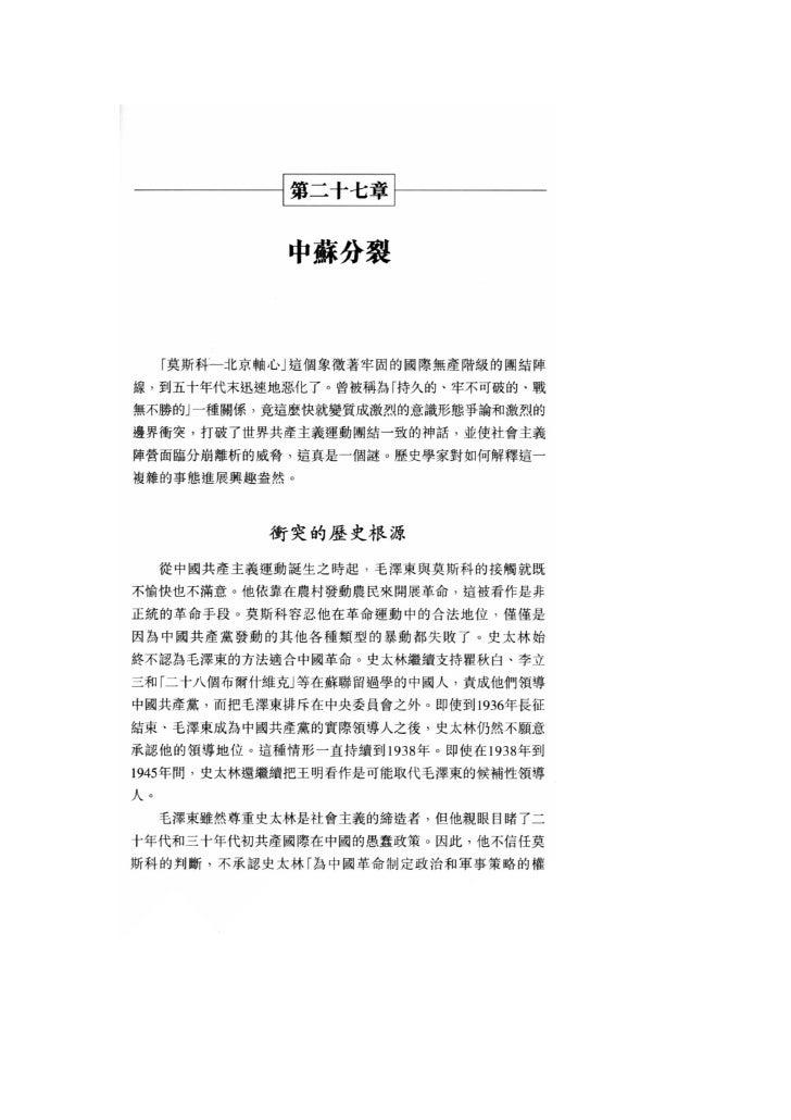 part27 中苏分裂