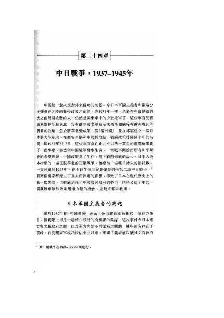 part24 中日战争,1937-1945 a