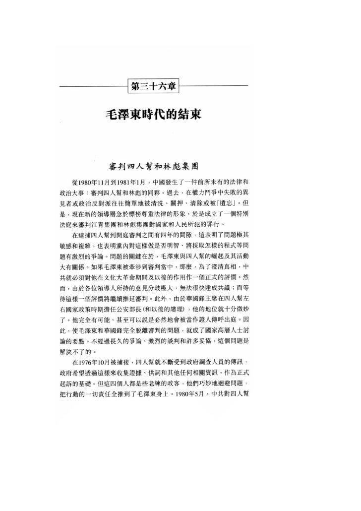 part36 毛泽东时代的结束 a