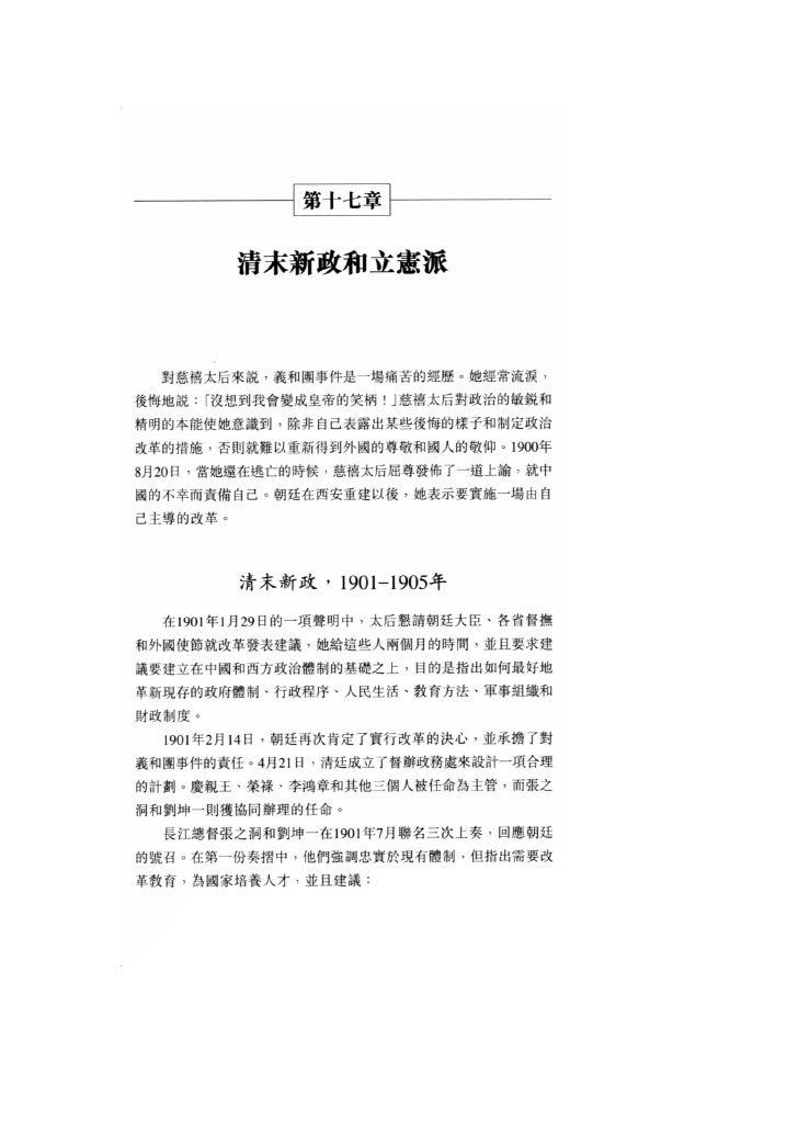 part17 清末新政和立宪派