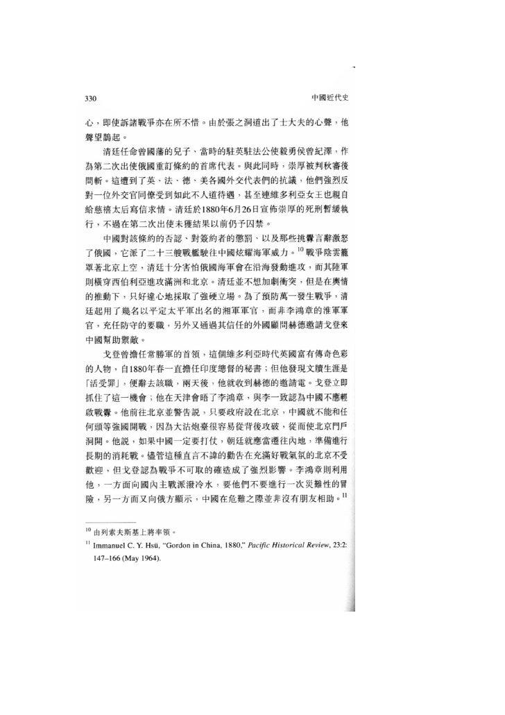 part13 外国侵占台湾、新疆与安南 02