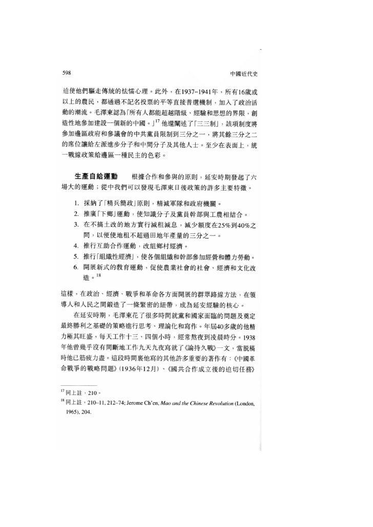 part24 中日战争,1937-1945 b
