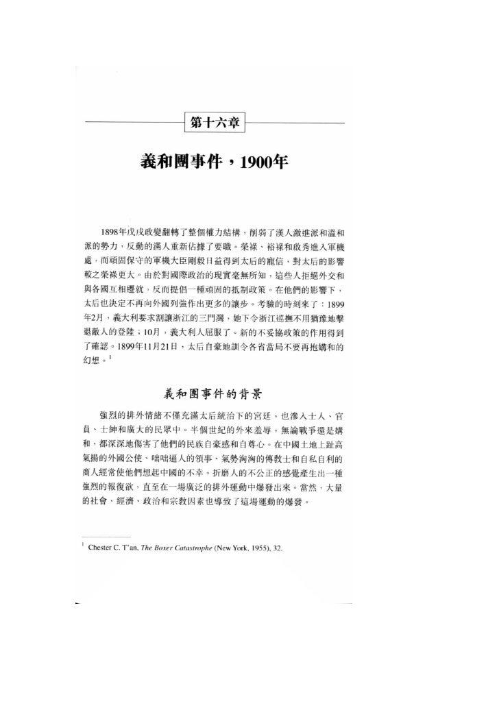 part16 义和团事件,1900
