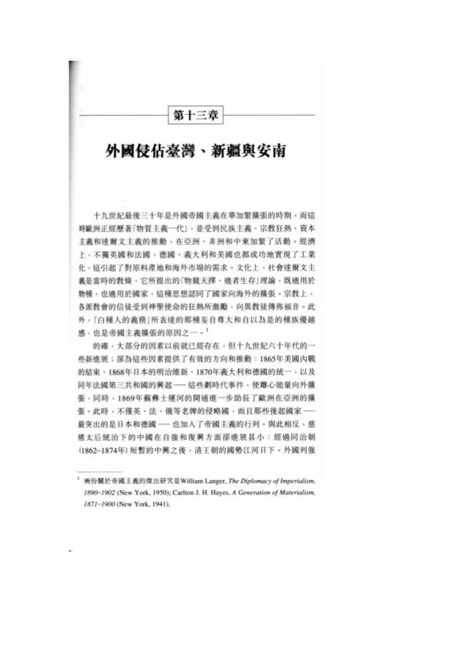 part13 外国侵占台湾、新疆与安南 01